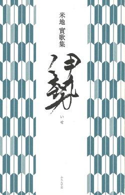 画像1: 米地實歌集『伊勢』(いせ)