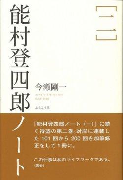 画像1: 今瀬剛一著『能村登四郎ノート(二)』(のむらとしろうのーと2)
