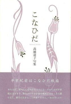 画像1: 高橋道子句集『こなひだ』