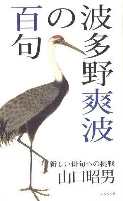 画像1: 山口昭男著『波多野爽波の百句』(はたのそうはのひゃっく)