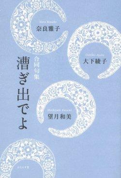 画像1: 大下綾子・奈良雅子・望月和美合同句集『漕ぎ出でよ』(こぎいでよ)