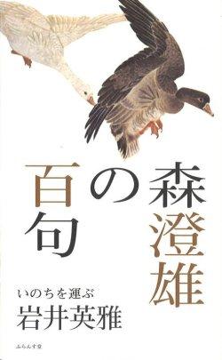 画像1: 岩井英雅著『森澄雄の百句』(もりすみおのひゃっく)