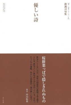 画像1: 静誠司句集『優しい詩』(やさしいし)