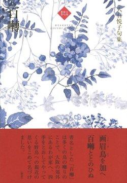 画像1: 大石悦子句集『百囀』(ひゃくてん)