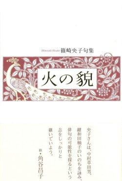 画像1: 篠崎央子句集『火の貌』(ひのかお)