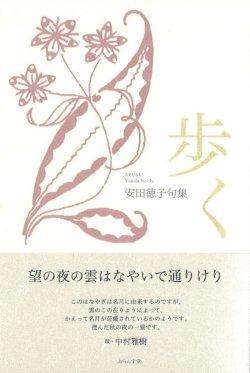 画像1: 安田徳子句集『歩く』(あるく)