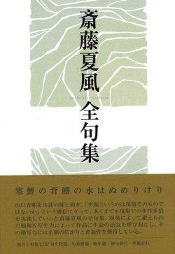画像1: 『斎藤夏風全句集』(さいとうかふうぜんくしゅう)