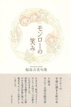 画像1: 福島吉美句集『モンローの笑み』(もんろーのえみ)