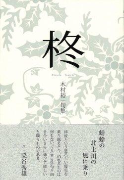 画像1: 木村裕一句集『柊』(ひいらぎ)