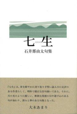 画像1: 石井那由太句集『七生』(ななお)