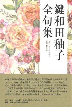 画像1: 『鍵和田秞子全句集』(かぎわだゆうこぜんくしゅう)