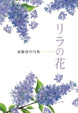 画像1: 斎藤壽代句集『リラの花』(りらのはな)