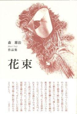 画像1:  森雄治著『花束』(はなたば)