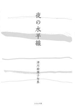 画像1: 津川絵理子句集『夜の水平線』(よるのすいへいせん)