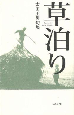 画像1: 太田土男句集『草泊り』(くさどまり)
