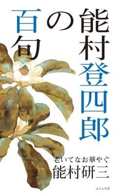 画像1: 能村研三著『能村登四郎の百句』(のむらとしろうのひゃっく)