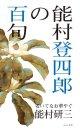 能村研三著『能村登四郎の百句』(のむらとしろうのひゃっく)