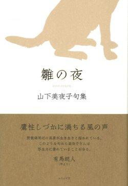 画像1: 山下美夜子句集『雛の夜』(ひいなのよ)