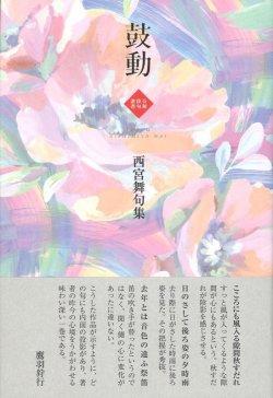 画像1: 西宮舞句集『鼓動』(こどう)