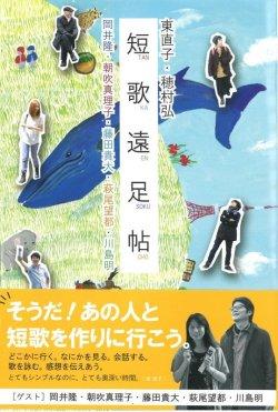画像1: 東直子・穂村弘共著『短歌遠足帖』(たんかえんそくちょう)