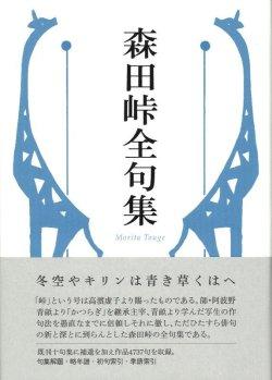 画像1: 『森田峠全句集』(もりたとうげぜんくしゅう)