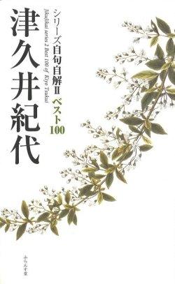 画像1: シリーズ自句自解IIベスト100『津久井紀代』(つくいきよ)