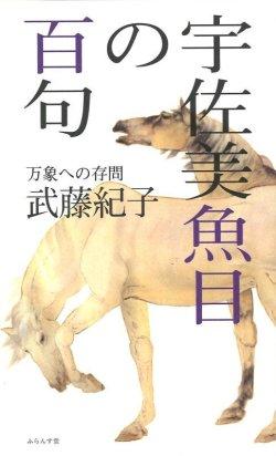 画像1: 武藤紀子著『宇佐美魚目の百句』(うさみぎょもくのひゃっく)