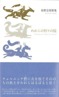 画像1: 松野志保歌集『われらの狩りの掟』(われらのかりのおきて)