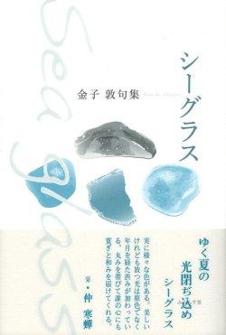 画像1: 金子敦句集『シーグラス』(しーぐらす)
