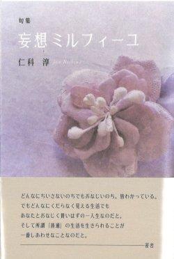 画像1: 仁科淳句集『妄想ミルフィーユ』(もうそうみるふぃーゆ)