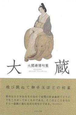 画像1: 大関靖博句集『大蔵』(だいぞう)