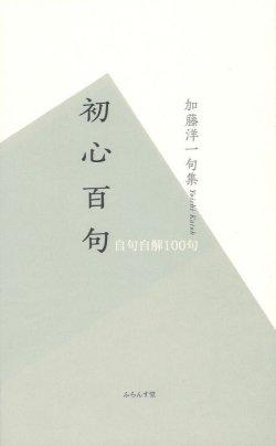 画像1: 加藤洋一著『初心百句 自句自解100句』(しょしんひゃっく じくじかいひゃっく)