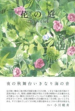 画像1: 日高まりも句集『花の庭』(はなのにわ)