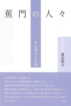 画像1: 渡辺鮎太著『蕉門の人々─その発句と生涯』(しょうもんのひとびと――そのほっくとしょうがい)