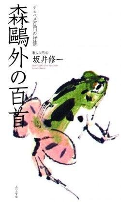 画像1: 坂井修一著『森鴎外の百首』(もりおうがいのひゃくしゅ)