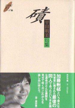 画像1: 平田明美句集『磧』(かわら)