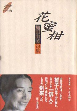 画像1: 加田由美句集『花蜜柑』(はなみかん)