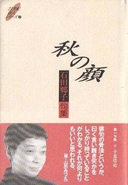画像1: 石田郷子句集『秋の顔』(あきのかお)