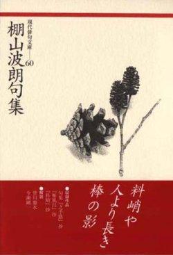 画像1: 現代俳句文庫60『棚山波朗句集』(たなやまはろうくしゅう)