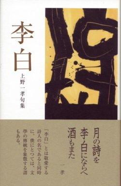 画像1: 上野一孝句集『李白』(りはく)