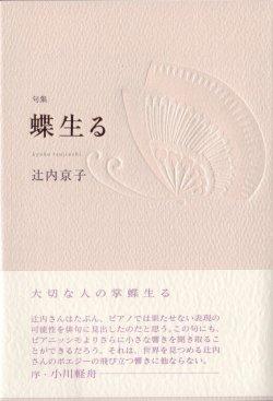 画像1: 辻内京子句集『蝶生る』(ちょううまる)