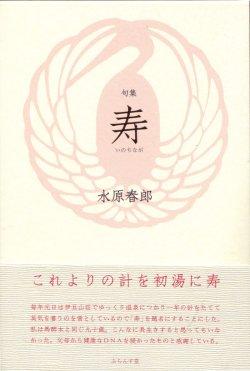 画像1: 水原春郎句集『寿』(いのちなが)