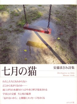 画像1: 安藤まさみ詩集『七月の猫』(しちがつのねこ)