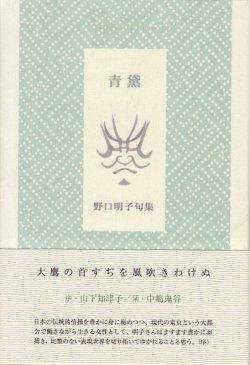 画像1: 野口明子句集『青黛』(せいたい)