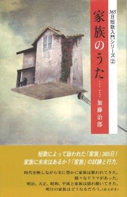 画像1: 加藤治郎著『家族のうた』(かぞくのうた)