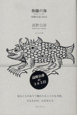 画像1: 高野公彦歌集『俳句日記2015 無縫の海』(むほうのうみ)