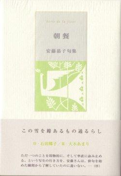 画像1: 安藤恭子句集『朝餐』(ちょうさん)