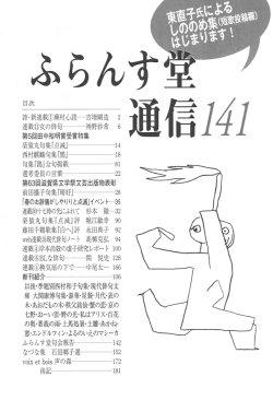 画像1: ふらんす堂通信141号