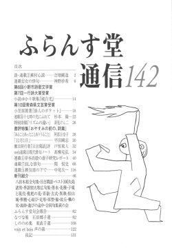 画像1: 『ふらんす堂通信142号』