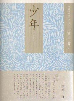 画像1: 冨田竹子『少年』(しょうねん)